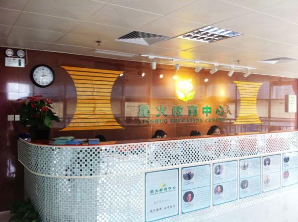深圳市龙岗区星火教育培训中心