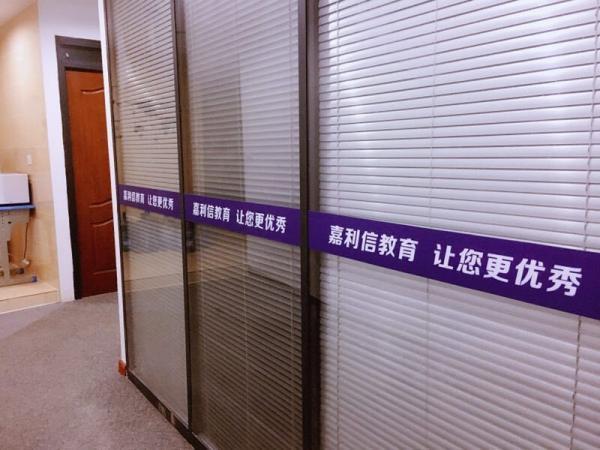 南京嘉利信教育咨询有限公司