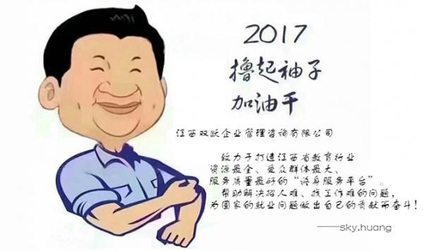 江西双跃企业管理咨询有限公司