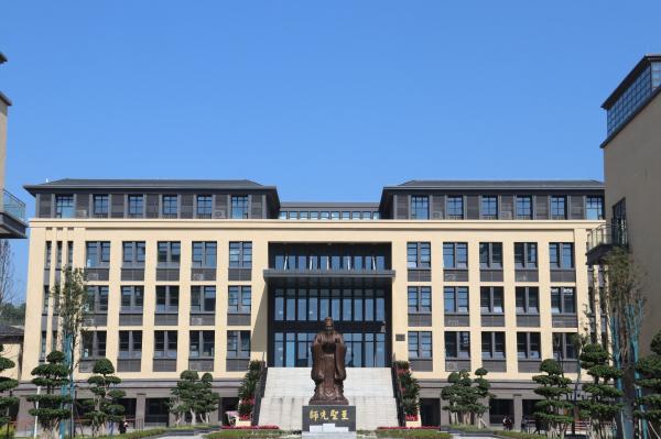 自贡衡川实验学校
