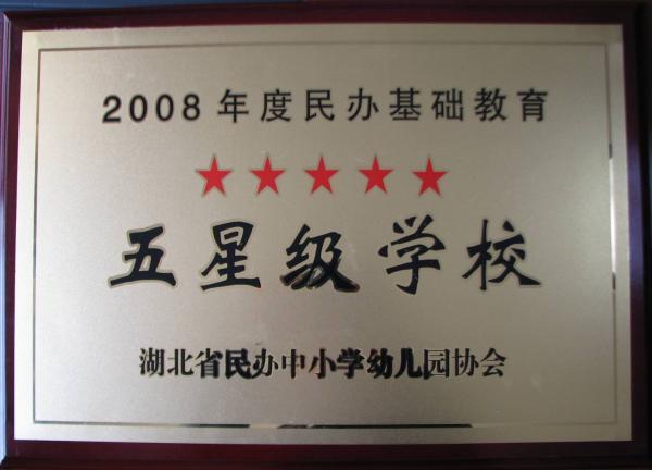 武汉市育才第二寄宿小学