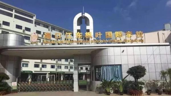 海南枫叶国际学校