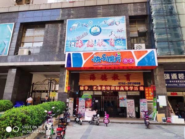 惠州仲恺高新区海德教育培训中心