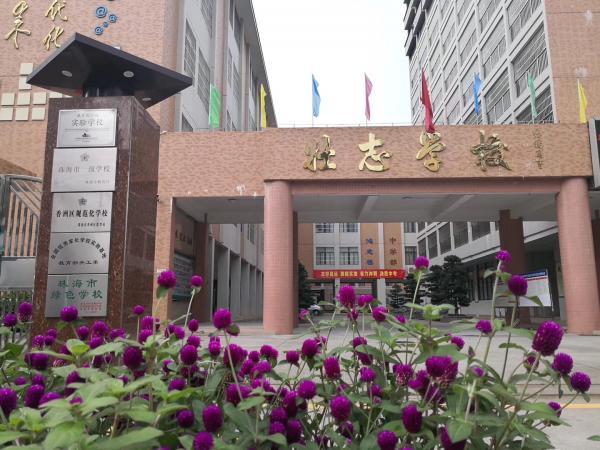 珠海市香洲区壮志学校