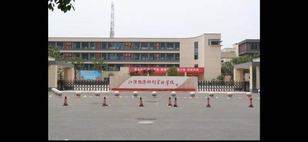江阴临港科创实验学校
