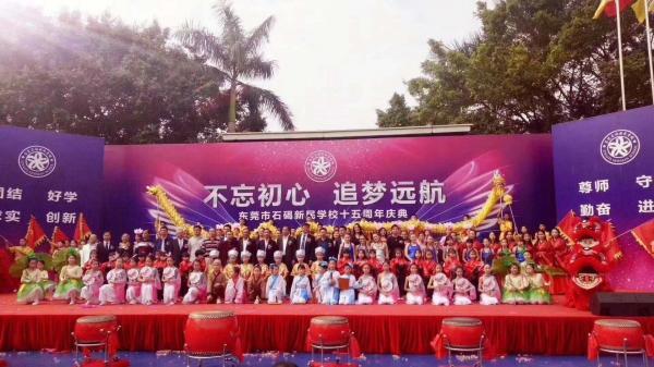 东莞市石碣新民学校