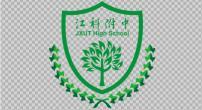 江西科技学院附属中学LOGO