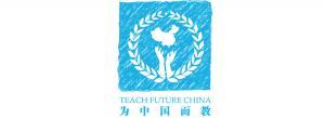 北京为华而教公益发展中心LOGO