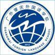 广东外语外贸大学附设肇庆外国语学校LOGO