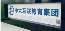 中大互联教育集团LOGO