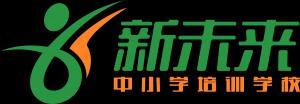 苍南县龙港镇新未来培训学校LOGO