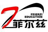 深圳市罗湖区菲尔兹教育培训中心LOGO