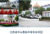 江西省中山舞蹈中等专业学校LOGO