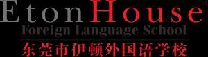 东莞市伊顿外国语学校LOGO