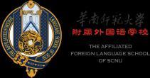 广州开发区华南师范大学附属外国语学校LOGO