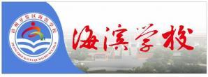 漳州招商局经济技术开发区海滨学校LOGO
