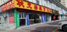 珠海市香洲区金状元桥教育培训中心有限公司LOGO