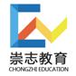 长沙崇志教育咨询有限公司LOGO