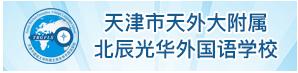 天津市天外大附属北辰光华外国语学校LOGO