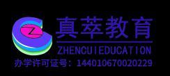 广州市天河区真萃教育培训中心有限公司LOGO