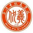 菏泽牡丹区伏羲学校LOGO